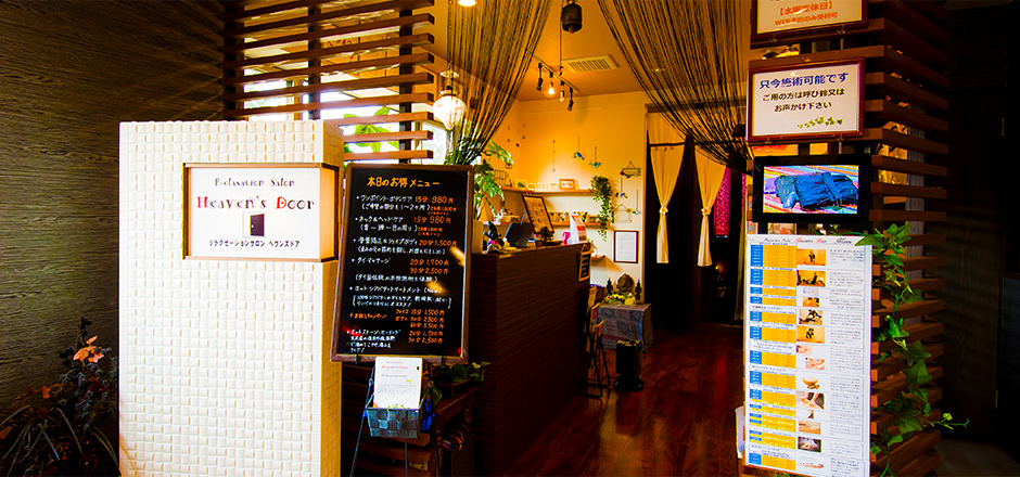 Relaxation Salon HeavensDoor