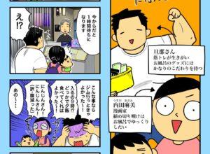 アンパンメンの内田麻美先生が描く! 湯~庵体験レポ漫画