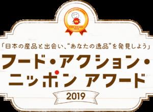 奇跡のだし酢‼フード・アクション・ニッポン アワード2019入賞‼