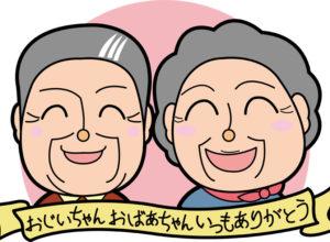 🍁敬老の日🍁おじいちゃん、おばあちゃん、いつもありがとう💛