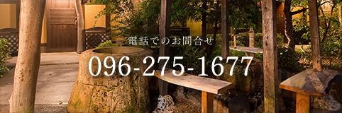 096-275-1677